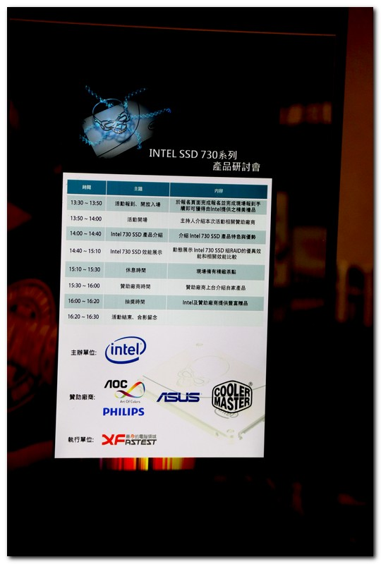 [XF]不止效能猛烈,超頻如虎添翼,Intel 730 SSD 研討會紀實
