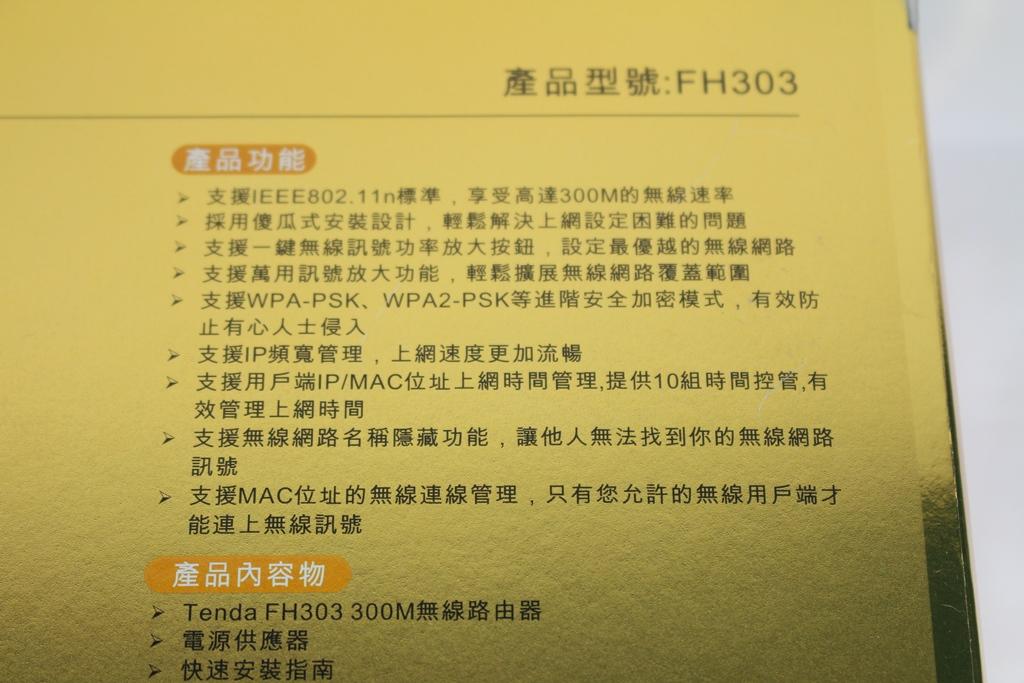 [XF] 2倍穿透力??穿牆怪物??- TENDA FH303訊號怪獸實測