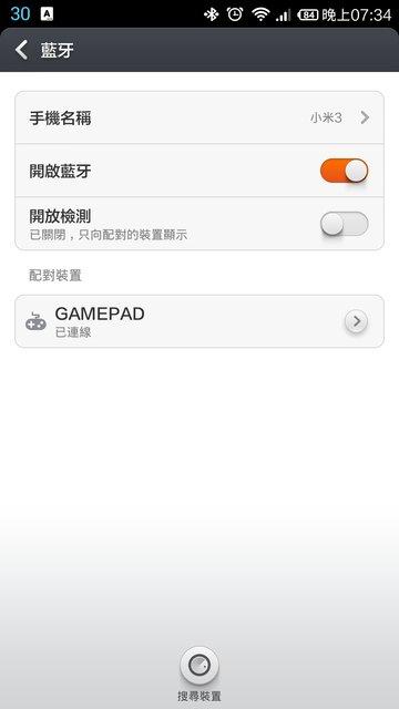 [XF] 讓手機馬上變掌上遊戲機 i-rocks G01 藍芽遊戲控制器