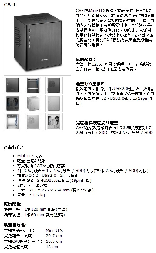 [XF]Sharkoon CA-I mini ITX機殼 迷你質感路線衝擊你的視覺