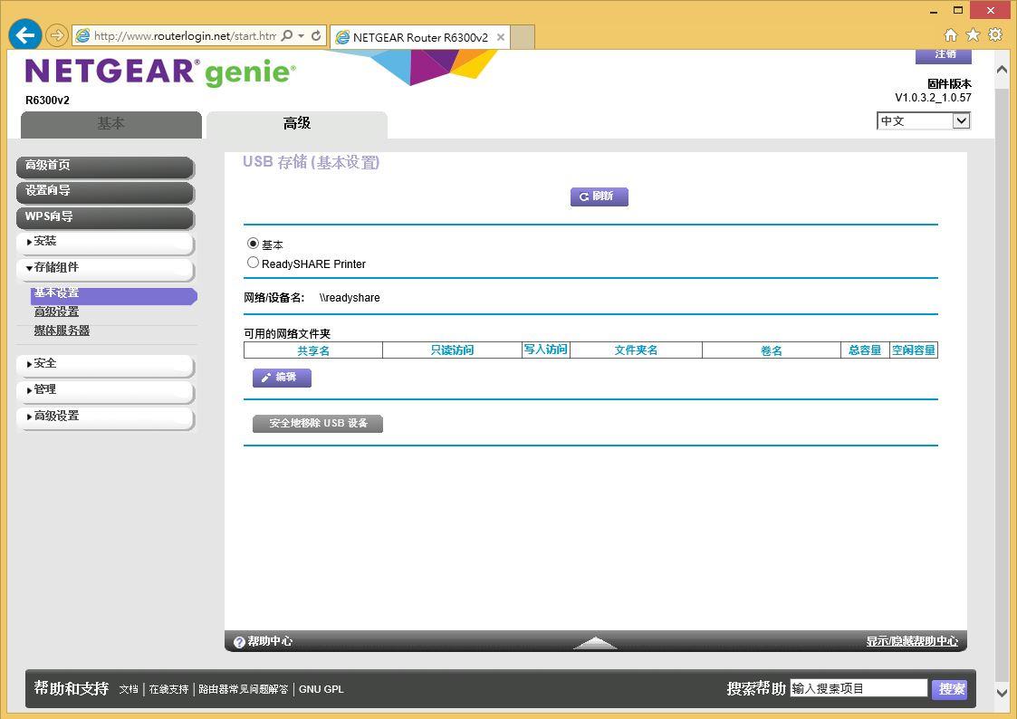 [XF] 熱銷經典 加值功能 實用美學 NETGEAR R6300 V2 無線基地台簡測