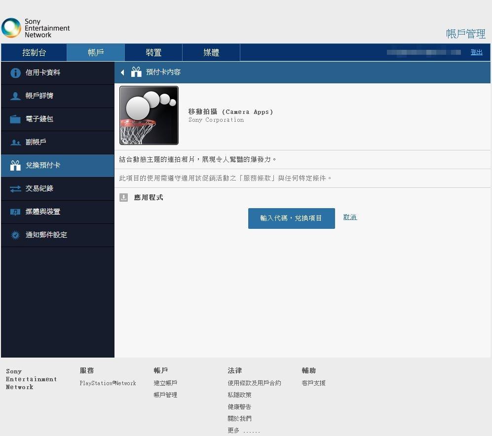 [XF] 性能進化 感受升級SONY α6000 APP 軟體安裝及試用