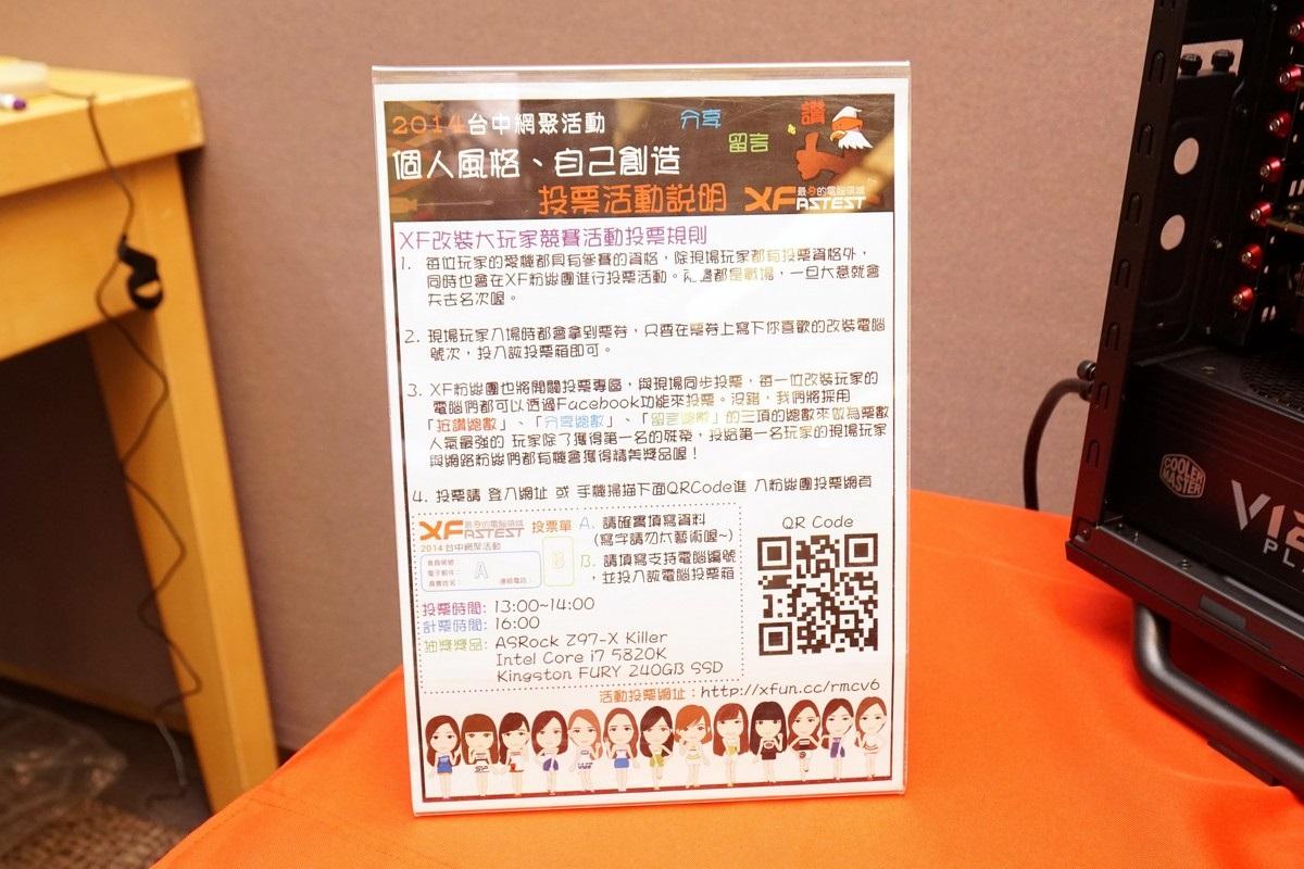 現自我 創風格 科技風 新品X正妹X網聚年度盛會 2014XF台中網聚紀實