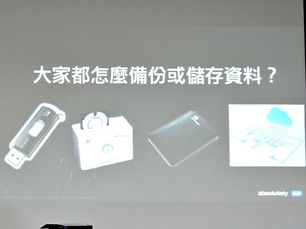 解構硬碟 科普及應用 WD與你認識NAS系統技術研討會活動紀實