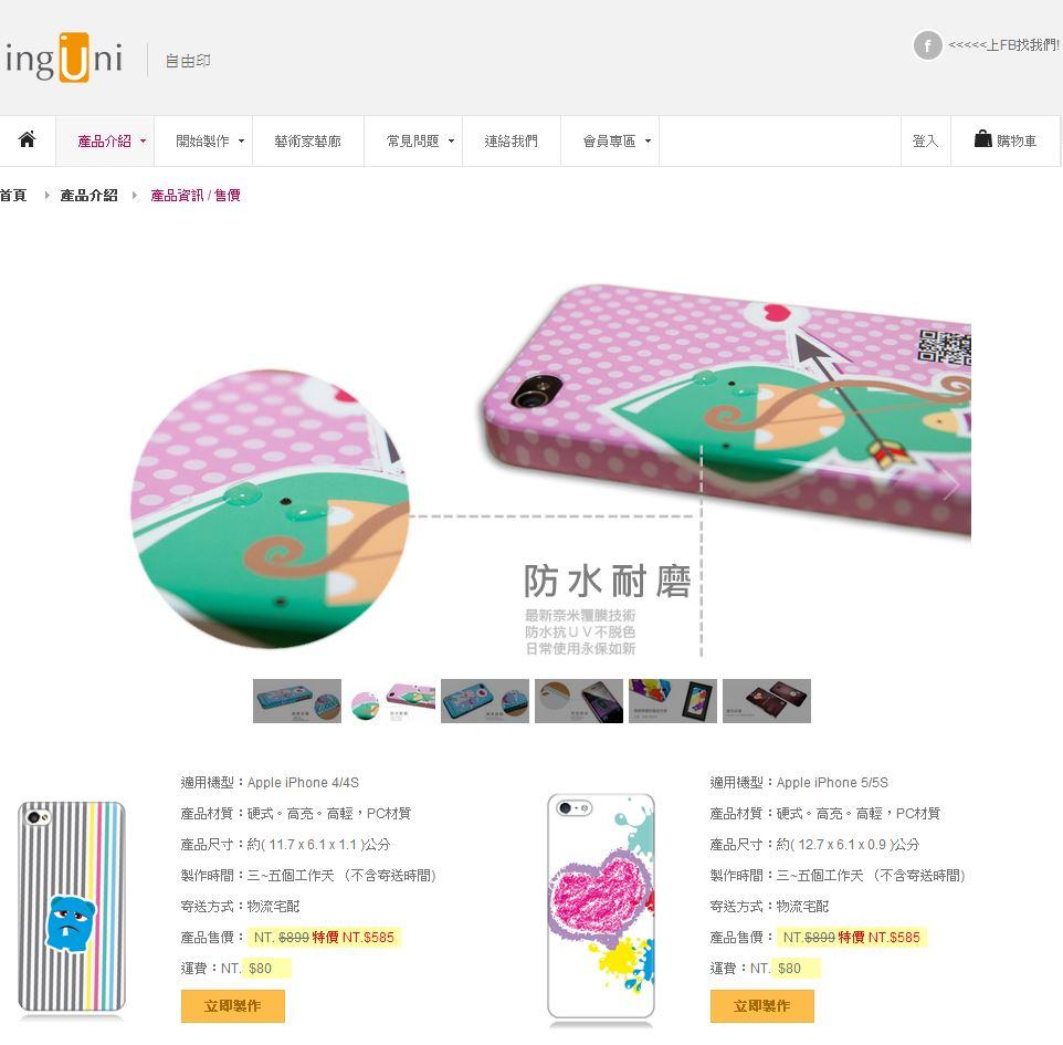 [XF] 自由印 享自由 inguni 特製 HTC ButterFly S 手機保護殼