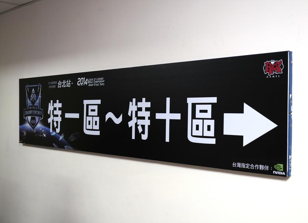 2014英雄聯盟世界冠軍賽-台北站場邊花絮