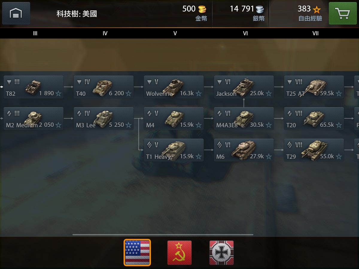 《戰車世界:閃擊戰》正式進軍手持裝置,率先從iOS平台全面行動!