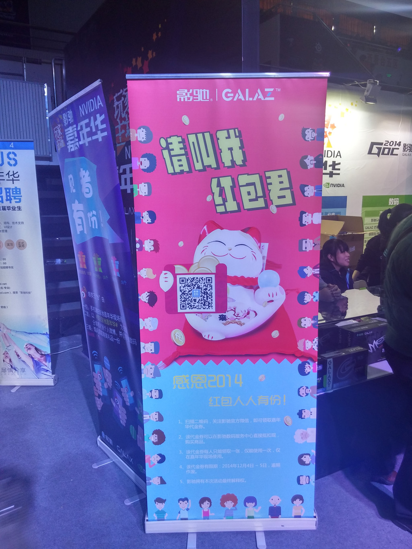 [XF]GALAXY GOC 2014活動報導